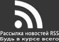 RSS рассылка новостей