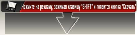 Нажмите на любую из 10 ссылок, которые находятся под текстом, Оплаченная реклама, зажимая клавишу SHIFT и появится кнопка Скачать с ссылкой на файл!
